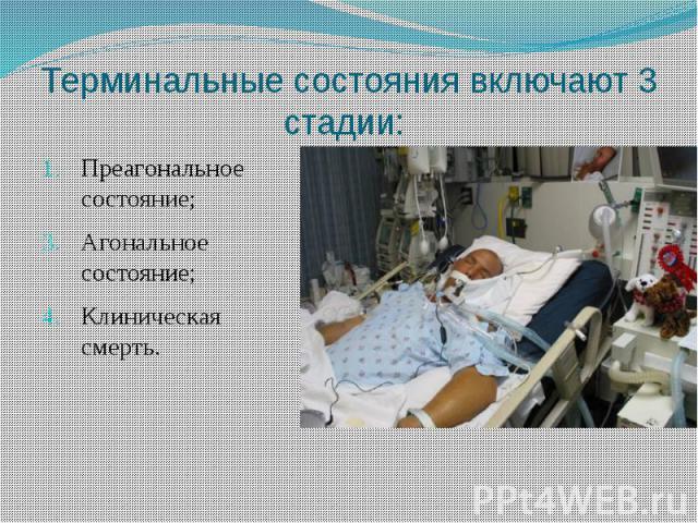 Терминальные состояния включают 3 стадии: Преагональное состояние; Агональное состояние; Клиническая смерть.