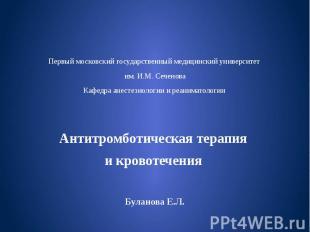 Первый московский государственный медицинский университет Первый московский госу