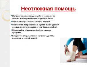 Неотложная помощь Положите на поврежденный сустав пакет со льдом, чтобы уменьшит