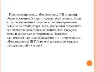 При поверхностных обморожениях (I-II степени) общее состояние больного удовлетво
