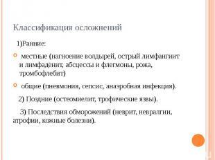 Классификация осложнений 1)Ранние: местные (нагноение волдырей, острый лимфангии