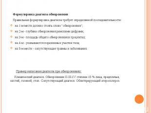 Формулировка диагноза обморожения Формулировка диагноза обморожения Правильная ф