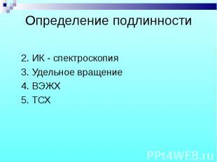 2. ИК - спектроскопия 2. ИК - спектроскопия 3. Удельное вращение 4. ВЭЖХ 5. ТСХ