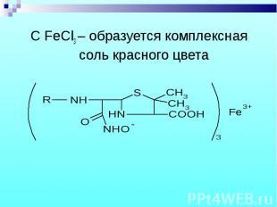 C FeCl3 – образуется комплексная соль красного цвета C FeCl3 – образуется компле