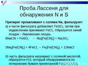 Препарат прокаливают с солями Na, фильтруют: Препарат прокаливают с солями Na, ф