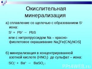 а) сплавление со щелочью с образованием S2- иона: а) сплавление со щелочью с обр