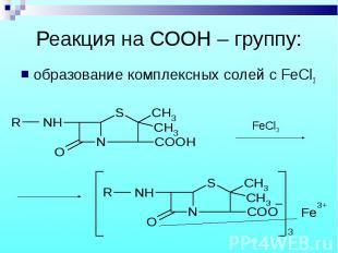 образование комплексных солей с FeCl3 образование комплексных солей с FeCl3