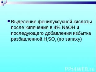 Выделение фенилуксусной кислоты после кипячения в 4% NaOH и последующего добавле