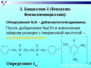 Обнаружение N,N – дибензилэтилендиамина. Обнаружение N,N – дибензилэтилендиамина