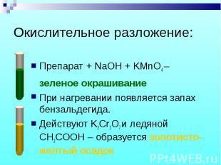 Препарат + NaOH + KMnO4 – Препарат + NaOH + KMnO4 – зеленое окрашивание При нагр