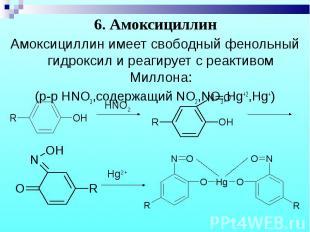Амоксициллин имеет свободный фенольный гидроксил и реагирует с реактивом Миллона