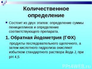 Состоит из двух этапов: определение суммы пенициллинов и определение соответству