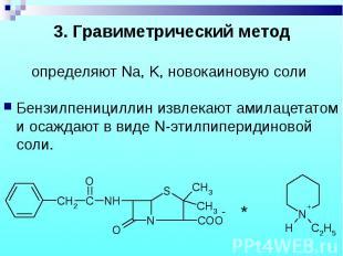 Бензилпенициллин извлекают амилацетатом и осаждают в виде N-этилпиперидиновой со