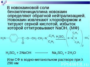 В новокаиновой соли бензилпенициллина новокаин определяют обратной нейтрализацие