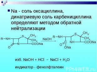 Na - соль оксациллина, динатриевую соль карбенициллина определяют методом обратн