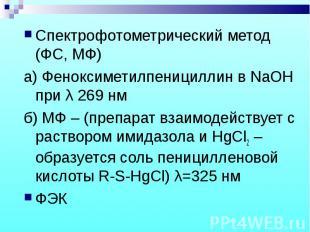 Спектрофотометрический метод (ФС, МФ) Спектрофотометрический метод (ФС, МФ) а) Ф