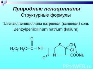 1.Бензилпенициллина натриевая (калиевая) соль 1.Бензилпенициллина натриевая (кал