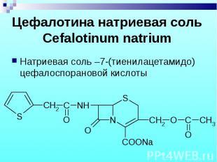Натриевая соль –7-(тиенилацетамидо) цефалоспорановой кислоты Натриевая соль –7-(
