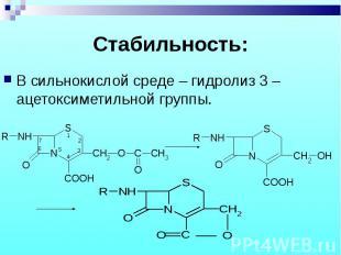 В сильнокислой среде – гидролиз 3 –ацетоксиметильной группы. В сильнокислой сред