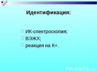 ИК-спектроскопия; ИК-спектроскопия; ВЭЖХ; реакция на К+.
