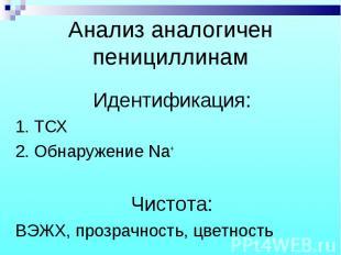 Идентификация: Идентификация: 1. ТСХ 2. Обнаружение Na+