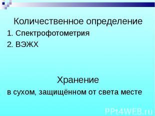 Количественное определение Количественное определение 1. Спектрофотометрия 2. ВЭ