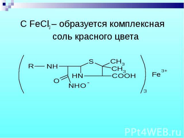C FeCl3 – образуется комплексная соль красного цвета C FeCl3 – образуется комплексная соль красного цвета