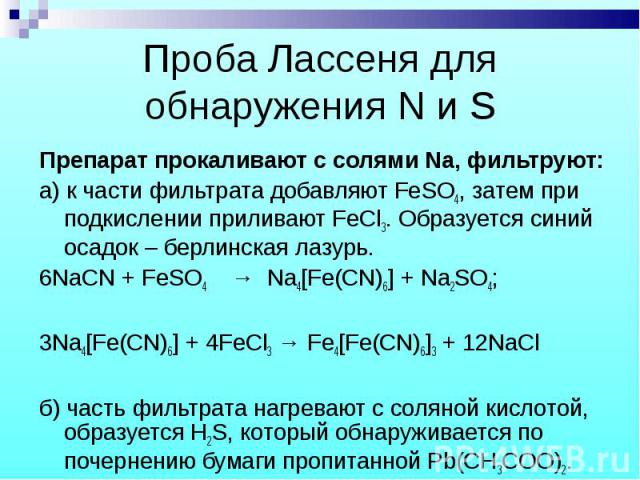 Препарат прокаливают с солями Na, фильтруют: Препарат прокаливают с солями Na, фильтруют: а) к части фильтрата добавляют FeSO4, затем при подкислении приливают FeCl3. Образуется синий осадок – берлинская лазурь. 6NaCN + FeSO4 → Na4[Fe(CN)6] + Na2SO4…