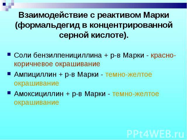 Соли бензилпенициллина + р-в Марки - красно-коричневое окрашивание Соли бензилпенициллина + р-в Марки - красно-коричневое окрашивание Ампициллин + р-в Марки - темно-желтое окрашивание Амоксициллин + р-в Марки - темно-желтое окрашивание