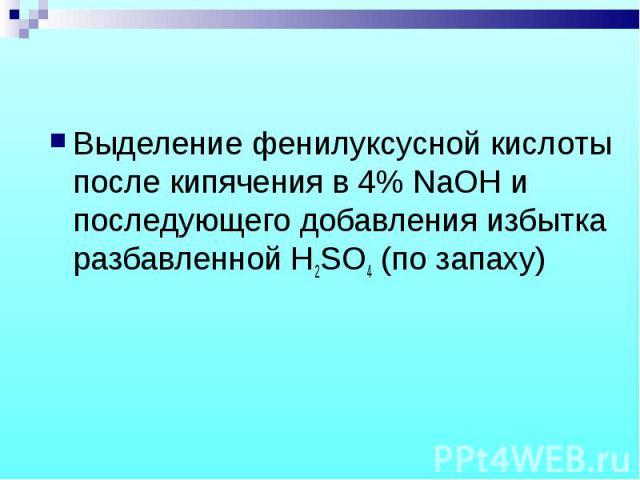 Выделение фенилуксусной кислоты после кипячения в 4% NaOH и последующего добавления избытка разбавленной H2SO4 (по запаху) Выделение фенилуксусной кислоты после кипячения в 4% NaOH и последующего добавления избытка разбавленной H2SO4 (по запаху)