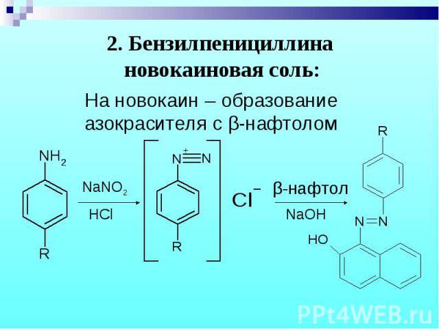 На новокаин – образование азокрасителя с β-нафтолом На новокаин – образование азокрасителя с β-нафтолом