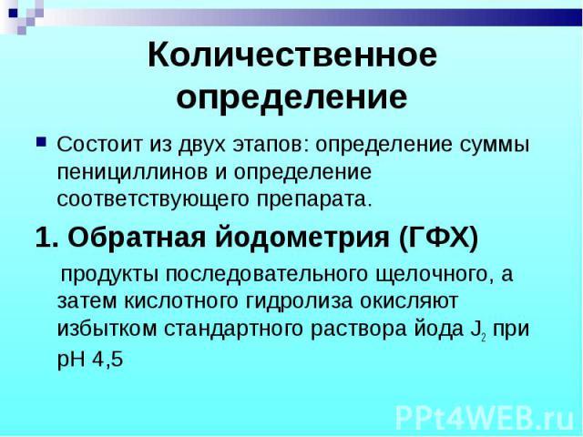 Состоит из двух этапов: определение суммы пенициллинов и определение соответствующего препарата. Состоит из двух этапов: определение суммы пенициллинов и определение соответствующего препарата. 1. Обратная йодометрия (ГФХ) продукты последовательного…