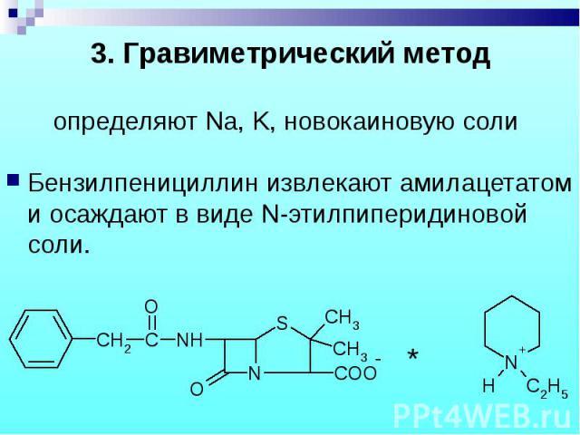 Бензилпенициллин извлекают амилацетатом и осаждают в виде N-этилпиперидиновой соли. Бензилпенициллин извлекают амилацетатом и осаждают в виде N-этилпиперидиновой соли.