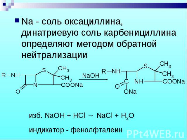 Na - соль оксациллина, динатриевую соль карбенициллина определяют методом обратной нейтрализации Na - соль оксациллина, динатриевую соль карбенициллина определяют методом обратной нейтрализации
