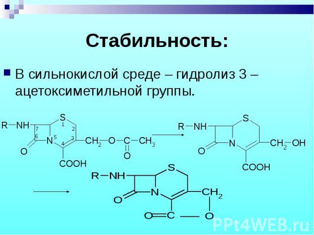 В сильнокислой среде – гидролиз 3 –ацетоксиметильной группы. В сильнокислой среде – гидролиз 3 –ацетоксиметильной группы.