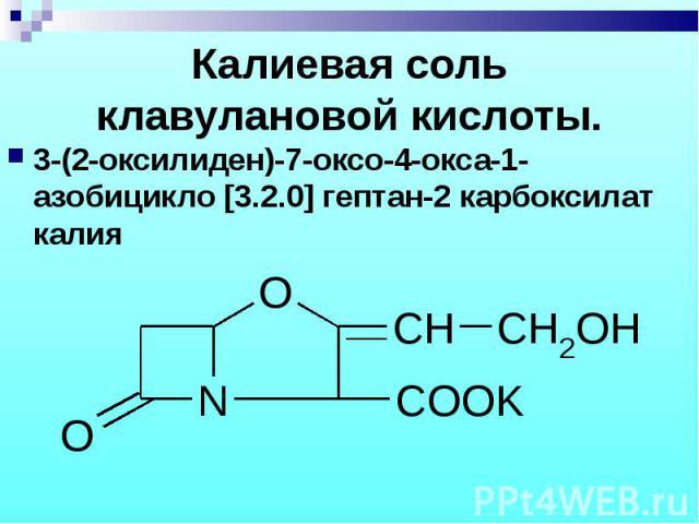 3-(2-оксилиден)-7-оксо-4-окса-1-азобицикло [3.2.0] гептан-2 карбоксилат калия 3-(2-оксилиден)-7-оксо-4-окса-1-азобицикло [3.2.0] гептан-2 карбоксилат калия
