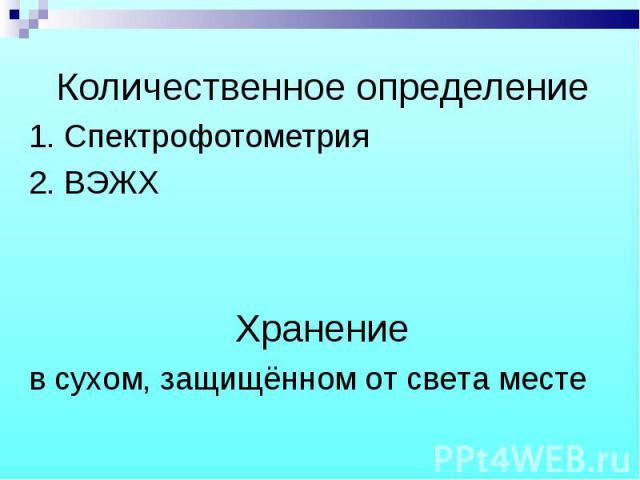 Количественное определение Количественное определение 1. Спектрофотометрия 2. ВЭЖХ