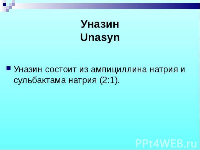 Уназин состоит из ампициллина натрия и сульбактама натрия (2:1). Уназин состоит из ампициллина натрия и сульбактама натрия (2:1).