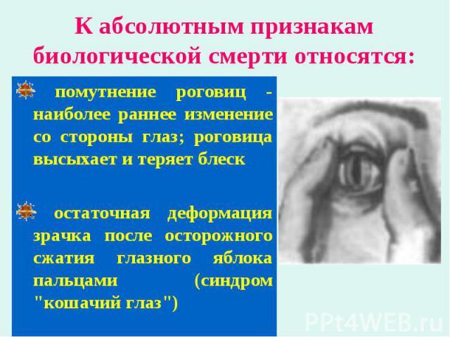 помутнение роговиц - наиболее раннее изменение со стороны глаз; роговица высыхает и теряет блеск помутнение роговиц - наиболее раннее изменение со стороны глаз; роговица высыхает и теряет блеск остаточная деформация зрачка после осторожного сжатия г…
