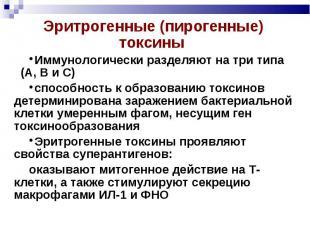 Эритрогенные (пирогенные) токсины Эритрогенные (пирогенные) токсины Иммунологиче