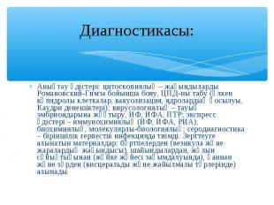 Анықтау әдістері: цитоскопиялық – жағындыларды Романовский-Гимза бойынша бояу, Ц