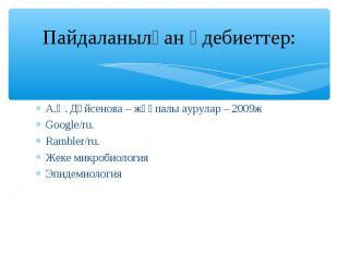 А.Қ. Дүйсенова – жұқпалы аурулар – 2009ж А.Қ. Дүйсенова – жұқпалы аурулар – 2009