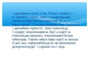 Қарапайым герпес (син. Herpes simplex) – көпіршікті герпес, оны қоздырушылар дер