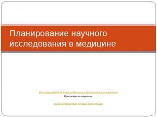 Планирование научного исследования в медицине http://prezentacija.biz/medicinski