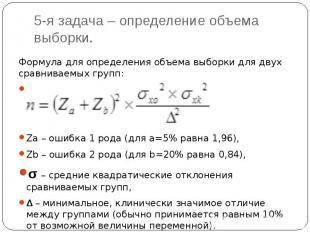5-я задача – определение объема выборки. Формула для определения объема выборки