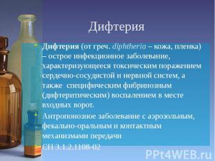 Дифтерия Дифтерия (от греч. diphtheria – кожа, пленка) – острое инфекционное заб