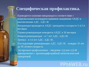 Специфическая профилактика. Проводится плановая вакцинация в соответствии с наци