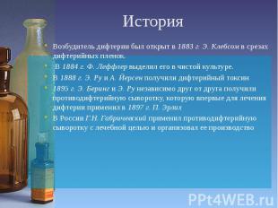 История Возбудитель дифтерии был открыт в 1883 г. Э. Клебсом в срезах дифтерийны