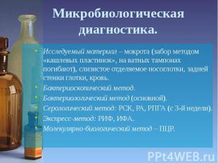 Микробиологическая диагностика. Исследуемый материал – мокрота (забор методом «к