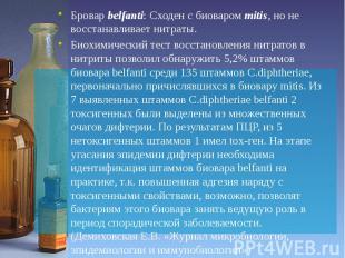 Бровар belfanti: Сходен с биоваром mitis, но не восстанавливает нитраты. Бровар